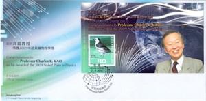 Charles K. Kao 2009 Nobel Prize 2010 Hong Kong commemorative postal cover