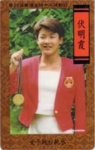 Fu Minxia 1993 Chinese phone card