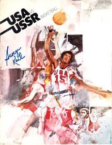 George Karl autographed USA vs USSR 1973 basketball program