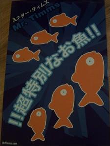 Mr. Timms (Rango) 2010 Comic-Con promo movie poster