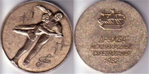 1982 World Figure Skating Championships Russian coin or medallion