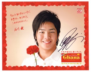 Ryo Ishikawa autographed 8x10 promotional photo